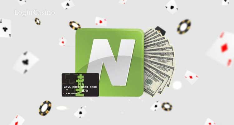 Neteller для онлайн казино покер онлайн картинки